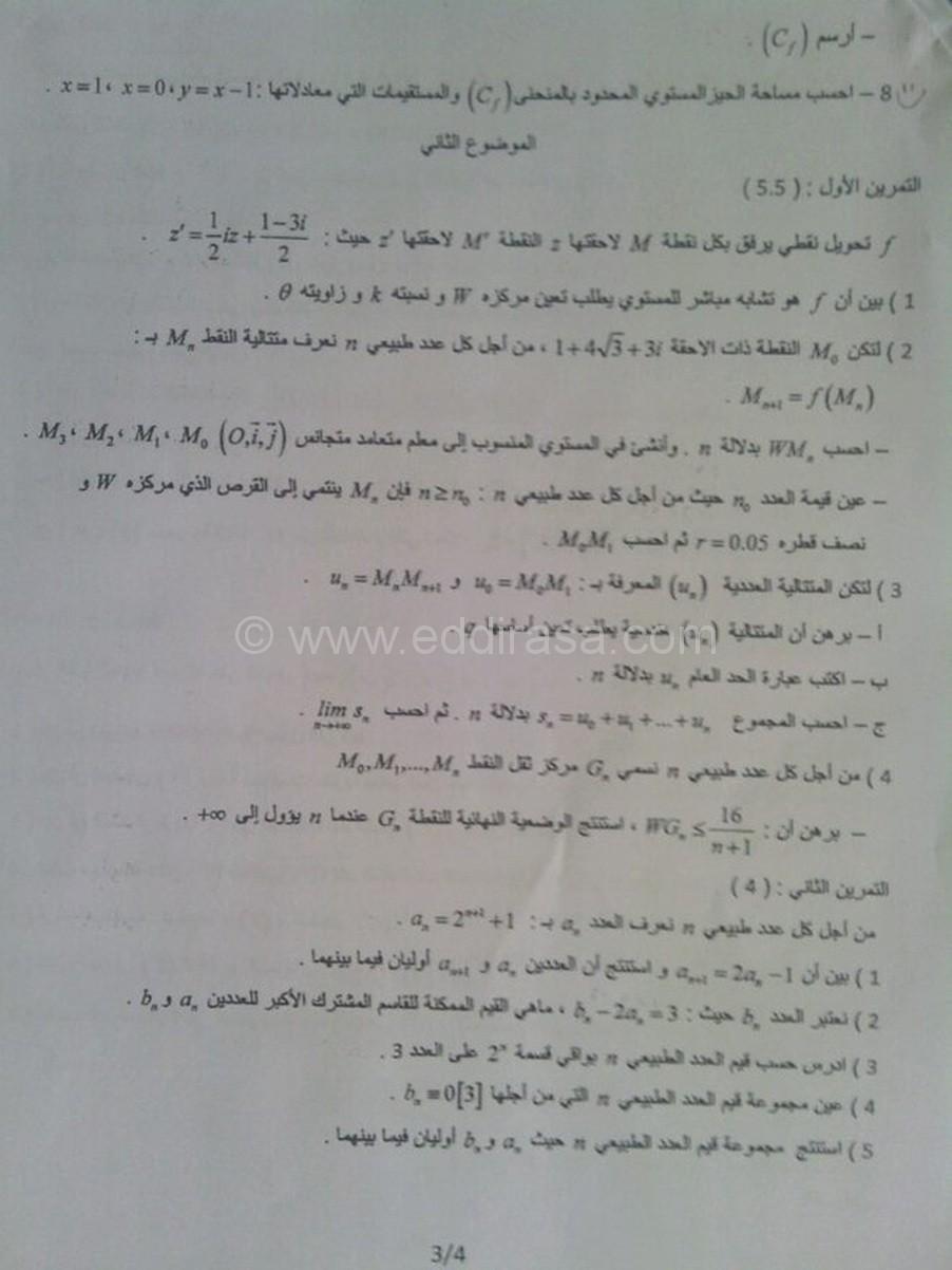 اختبار الثلاثي 3 رياضيات 3AS شعبة رياضيات 13 6999511