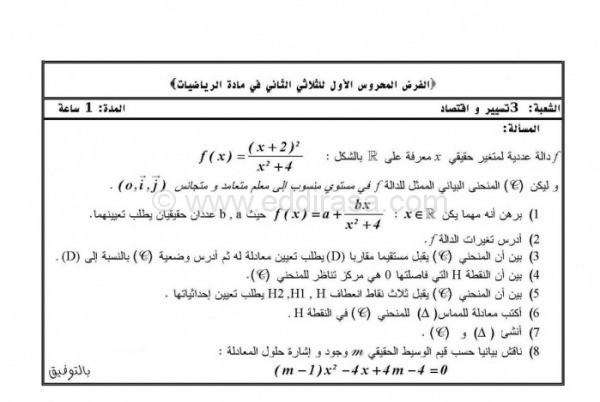 اختبار الفصل 2 رياضيات 3AS تسيير و اقتصاد 1 7255821