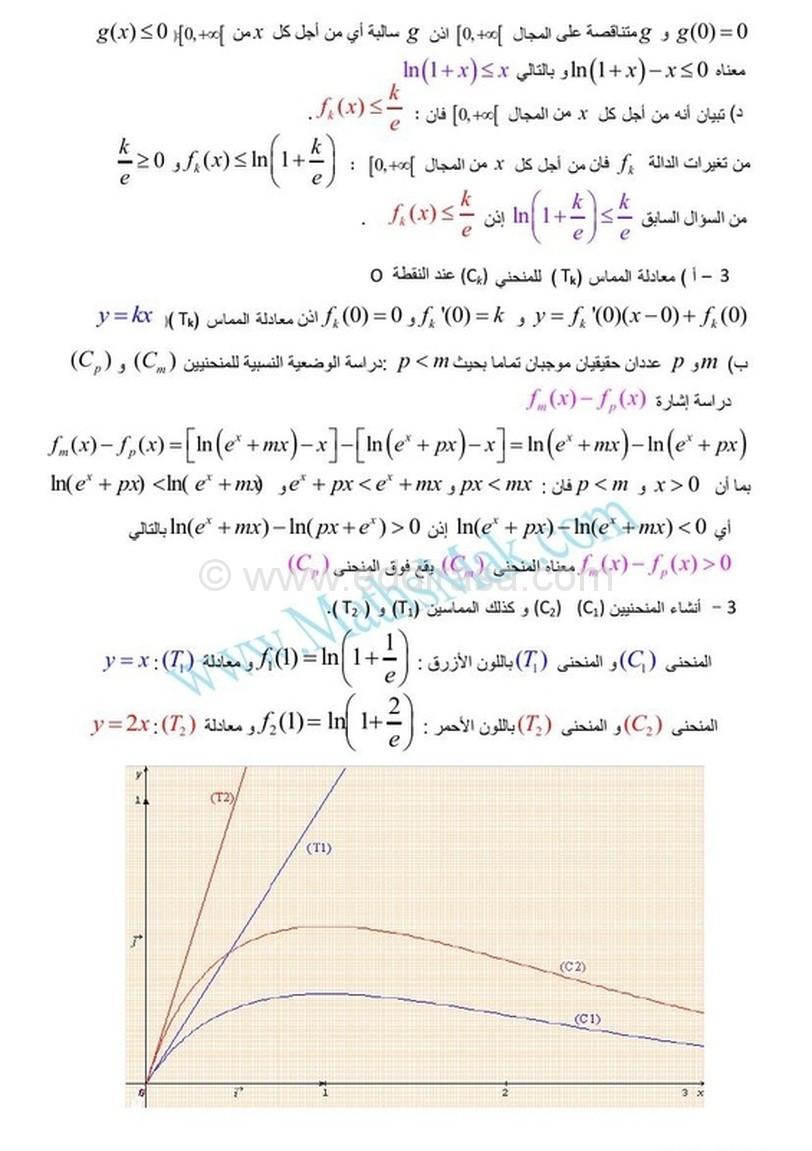اختبار الثلاثي 1 رياضيات 3AS شعبة رياضيات 9 مع التصحيح 74955951