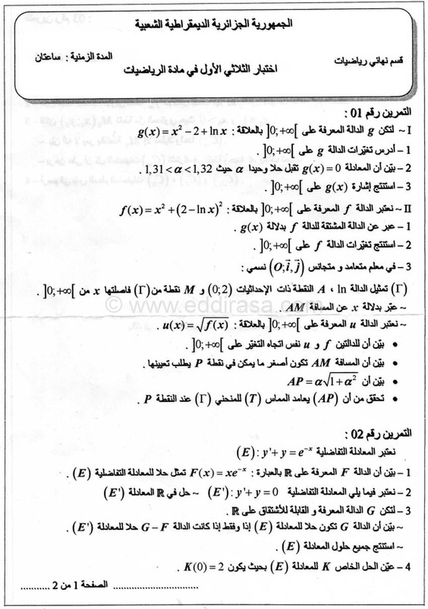 اختبار الثلاثي 1 رياضيات 3AS شعبة رياضيات 7 7667641