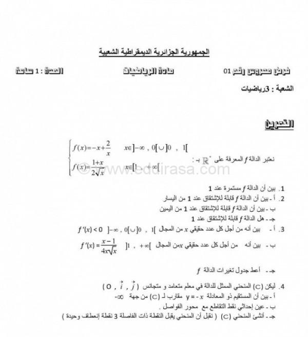 فرض الثلاثي 1 رياضيات 3AS شعبة رياضيات 4 777372