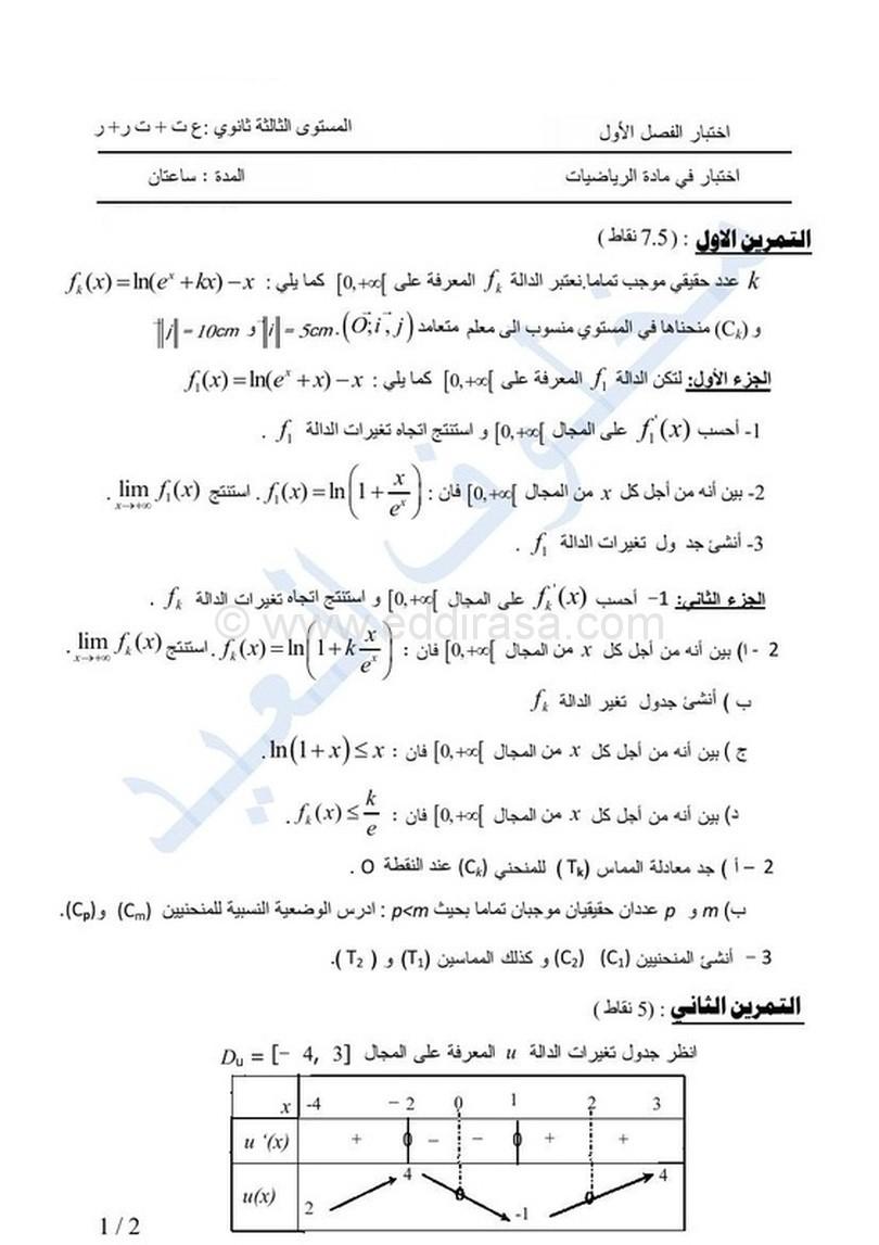 اختبار الثلاثي 1 رياضيات 3AS شعبة رياضيات 9 مع التصحيح 7903771