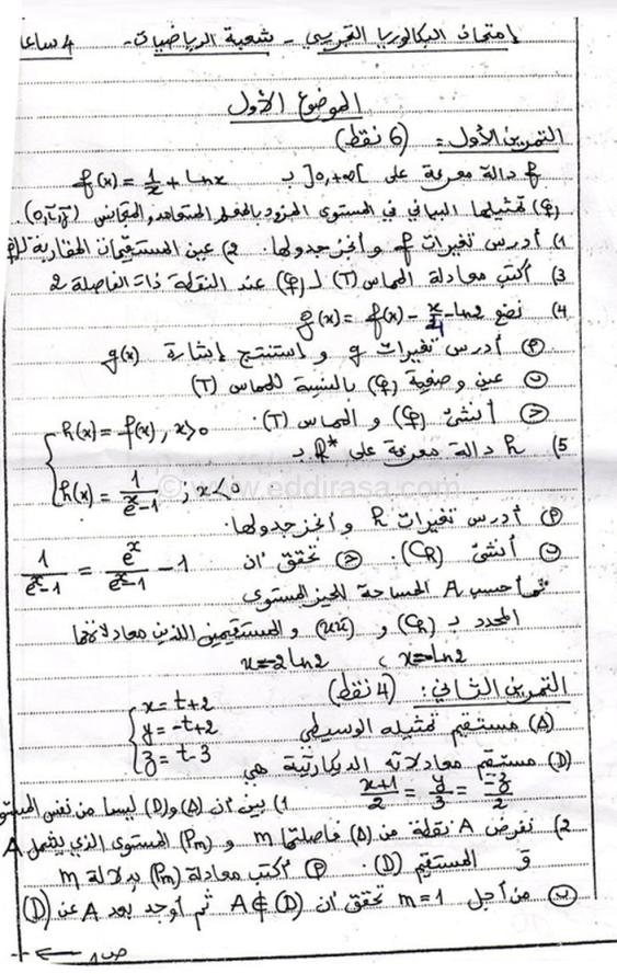 اختبار الثلاثي 3 رياضيات 3AS شعبة رياضيات 9 8001103