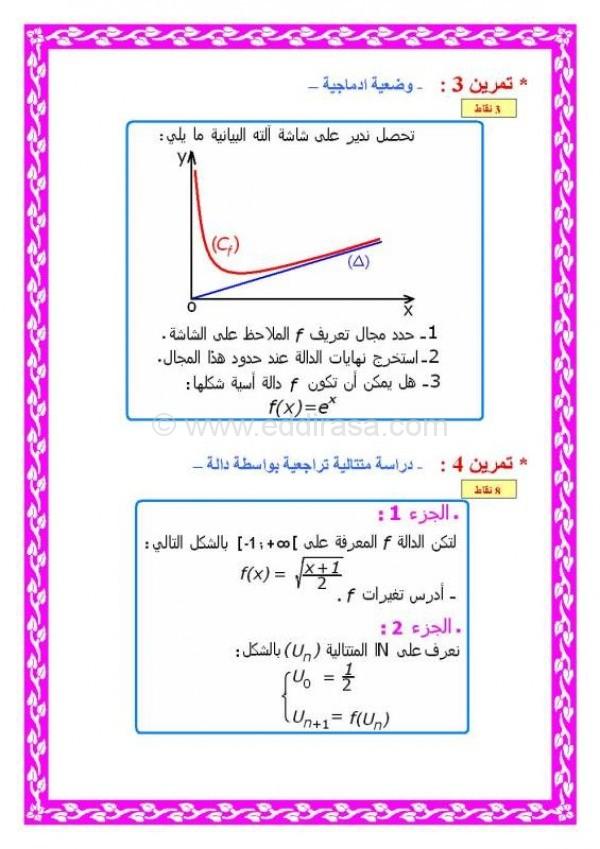 إختبار الثلاثي 1 رياضيات 3AS شعبة رياضيات 3 8239607
