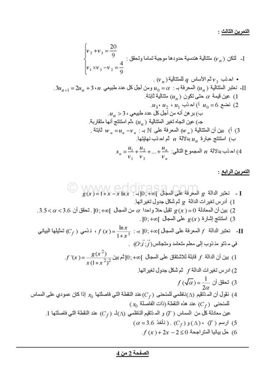 اختبار الثلاثي 3 رياضيات 3AS تقني رياضي 9 8357197