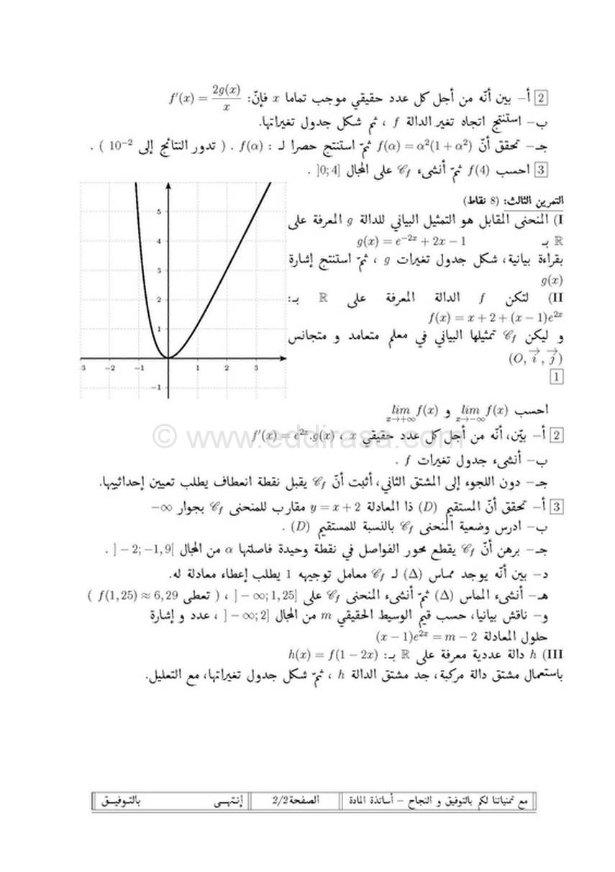 إختبار الثلاثي 1 رياضيات 3AS علوم تجريبية 3 2014 8693179