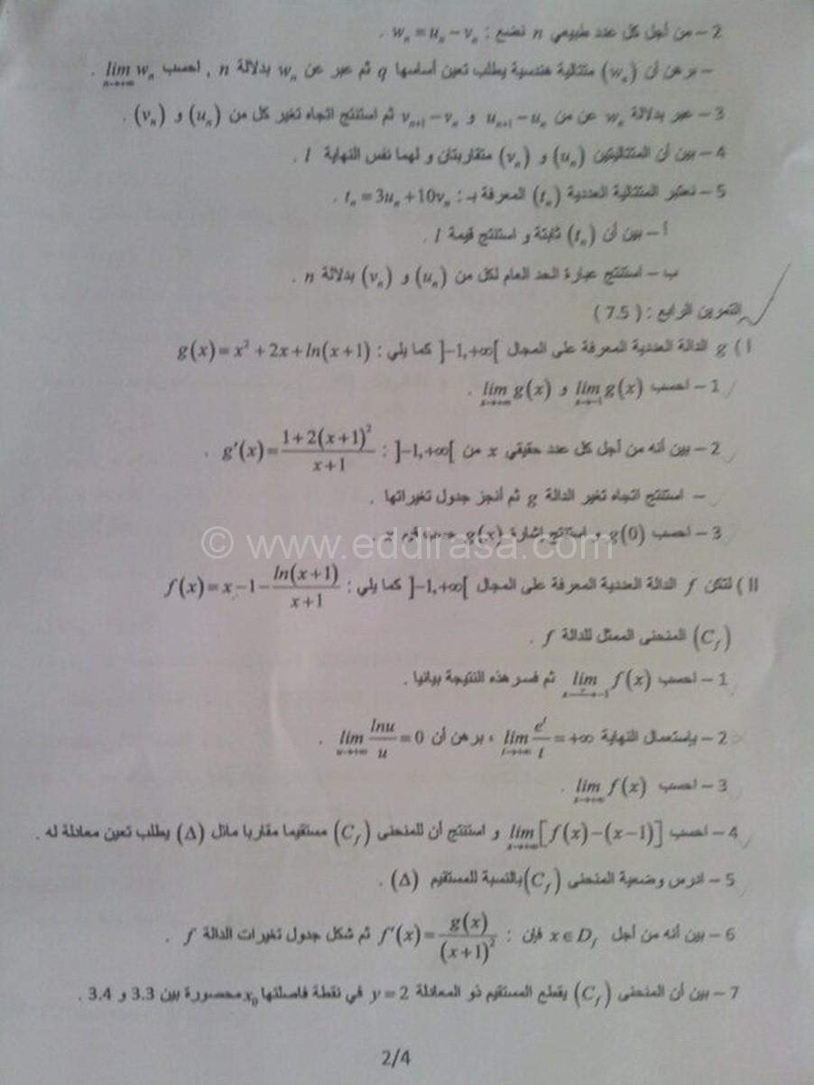 اختبار الثلاثي 3 رياضيات 3AS شعبة رياضيات 13 8736351
