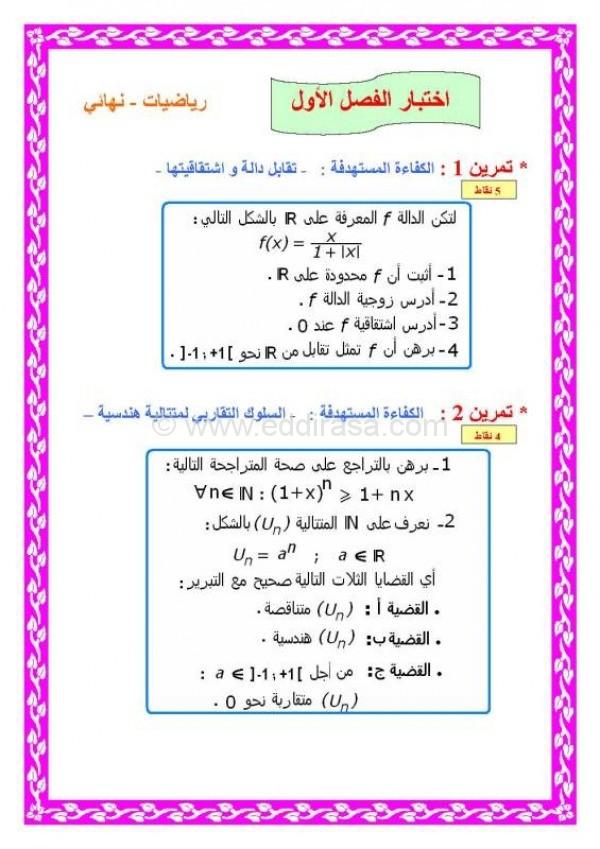 إختبار الثلاثي 1 رياضيات 3AS شعبة رياضيات 3 8741904