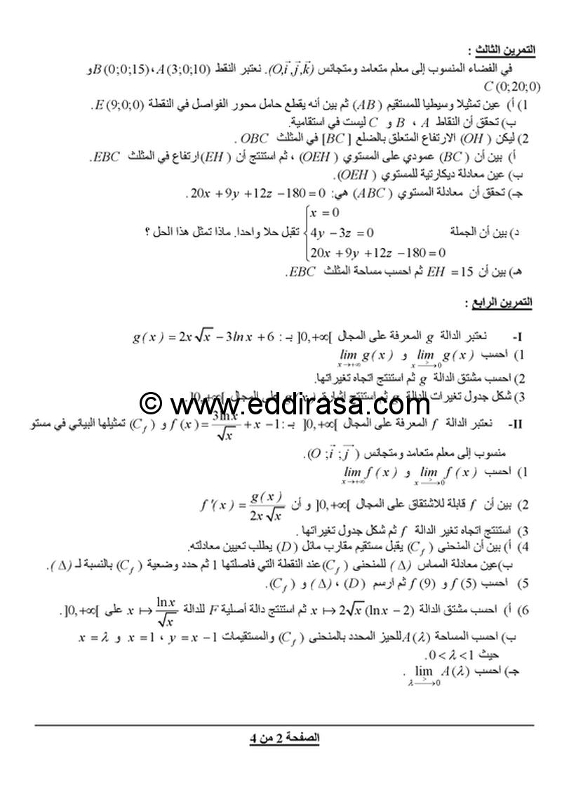 اختبار الثلاثي 3 رياضيات 3AS شعبة رياضيات 6 8806375