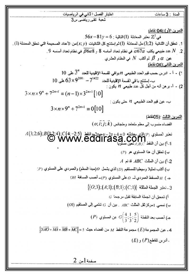 اختبار الثلاثي 2 رياضيات 3AS تقني رياضي 6 9039452
