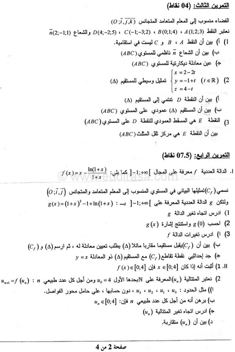 اختبار الثلاثي 3 رياضيات 3AS تقني رياضي 3 9280570