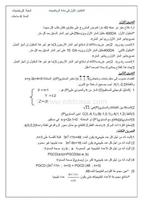 إختبار الثلاثي 1 رياضيات 3AS شعبة رياضيات 1 9483579