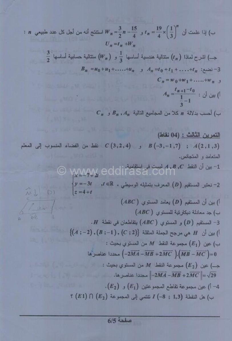 اختبار الثلاثي 3 رياضيات 3AS شعبة رياضيات 4 9523978
