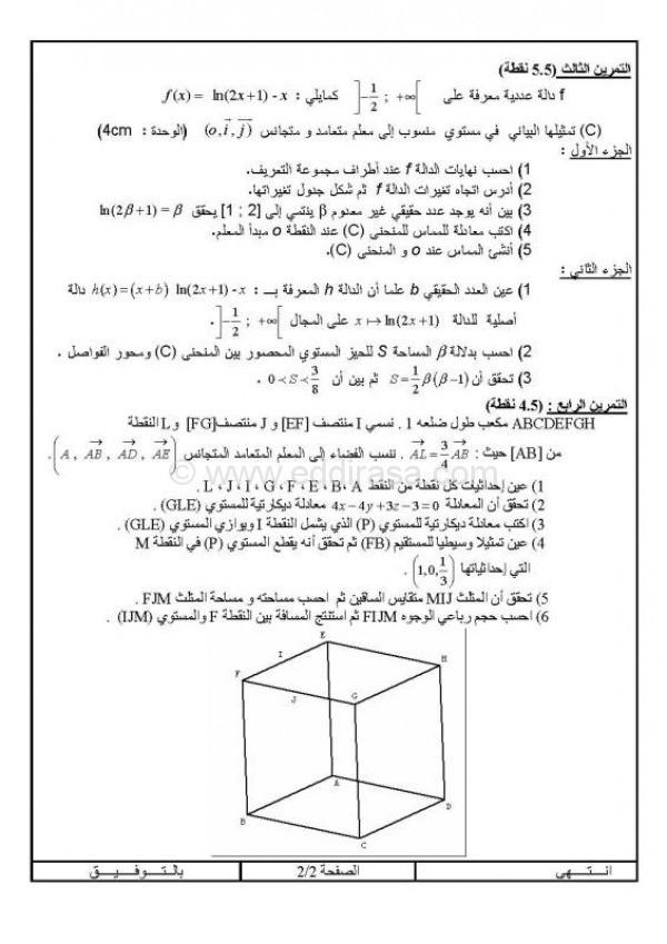 اختبار الثلاثي 2 رياضيات 3AS تقني رياضي 2 954478
