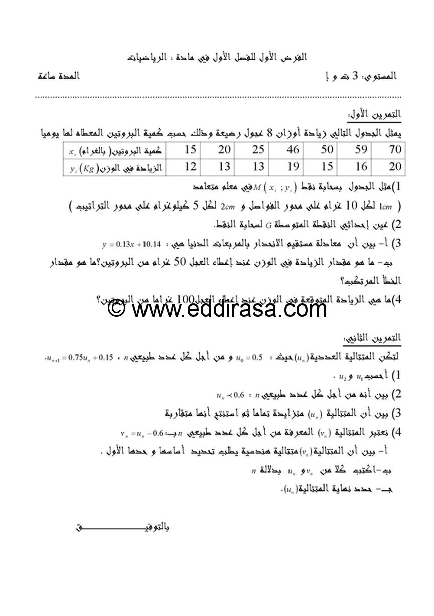 اختبار الفصل 1 رياضيات 3AS تسيير و اقتصاد 7 9621798