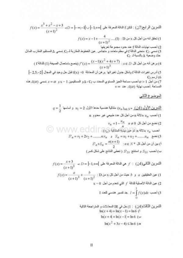 اختبار الفصل 2 رياضيات 3AS تسيير و اقتصاد 5 9710548