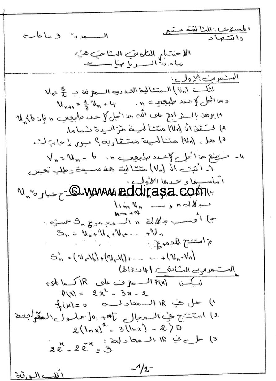 اختبار الفصل 2 رياضيات 3AS تسيير و اقتصاد 6 9736514