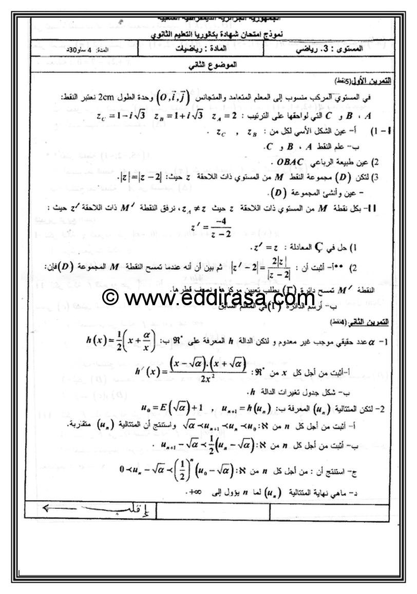 اختبار الثلاثي 3 رياضيات 3AS شعبة رياضيات 8 9737197