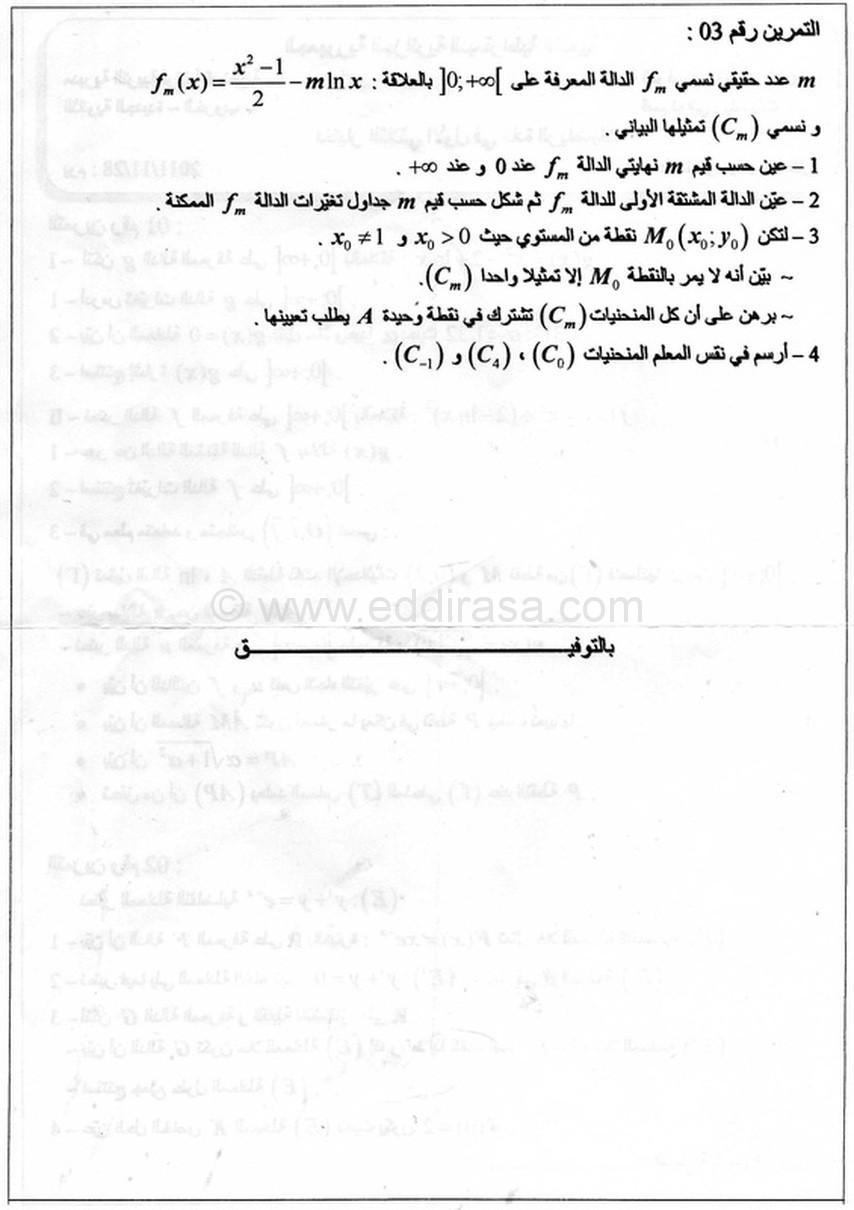 اختبار الثلاثي 1 رياضيات 3AS شعبة رياضيات 7 983852