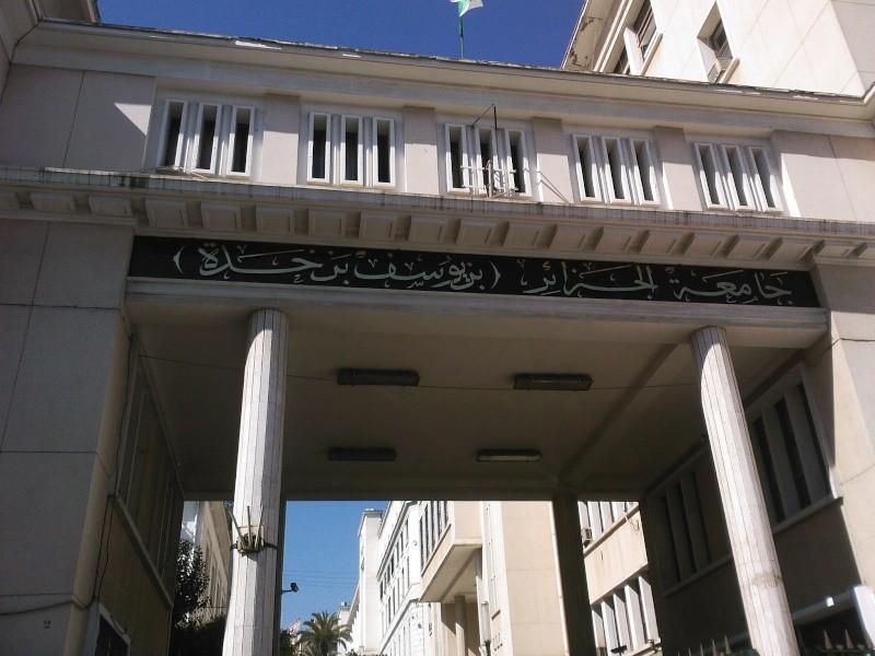 الدراسة في الجزائر للطلبة الأجانب | موقع الدراسة الجزائري