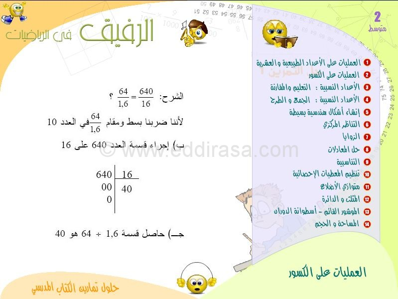 el rafik math 2am