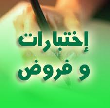 """Résultat de recherche d'images pour """"فروض و اختبارات"""""""