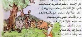 كتاب اللغة العربية للسنة الخامسة ابتدائي