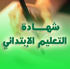 شهادة التعليم الإبتدائي
