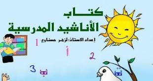 كتاب الأناشيد المدرسية