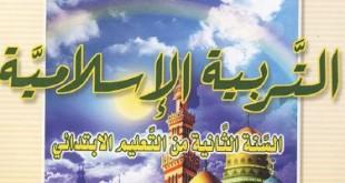 كتاب الإسلامية المدنية للسنة الثانية ابتدائي