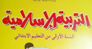 كتاب التربية الإسلامية للسنة الأولى ابتدائي