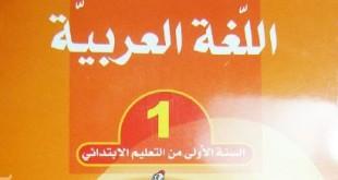 كتاب اللغة العربية سنة أولى ابتدائي