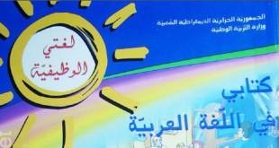 كتاب اللغة العربية للسنة الثانية ابتدائي