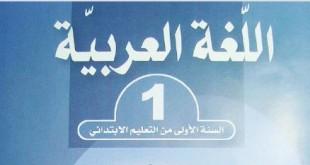 كراس الكتاب و التمارين للغة العربية سنة أولى ابتدائي