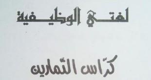 كتاب كراس التمارين في اللغة العربية للسنة الثانية ابتدائي
