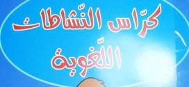 كتاب النشاطات اللغوية لغة عربية سنة خامسة ابتدائي