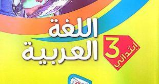 كتاب اللغة العربية للسنة الثالثة ابتدائي الجيل الثاني
