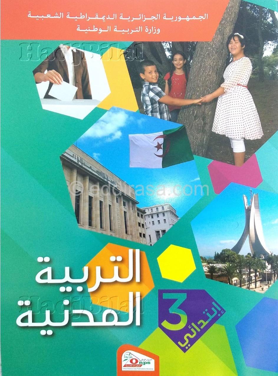 كتاب التربية المدنية للسنة الثالثة ابتدائي الجيل الثاني