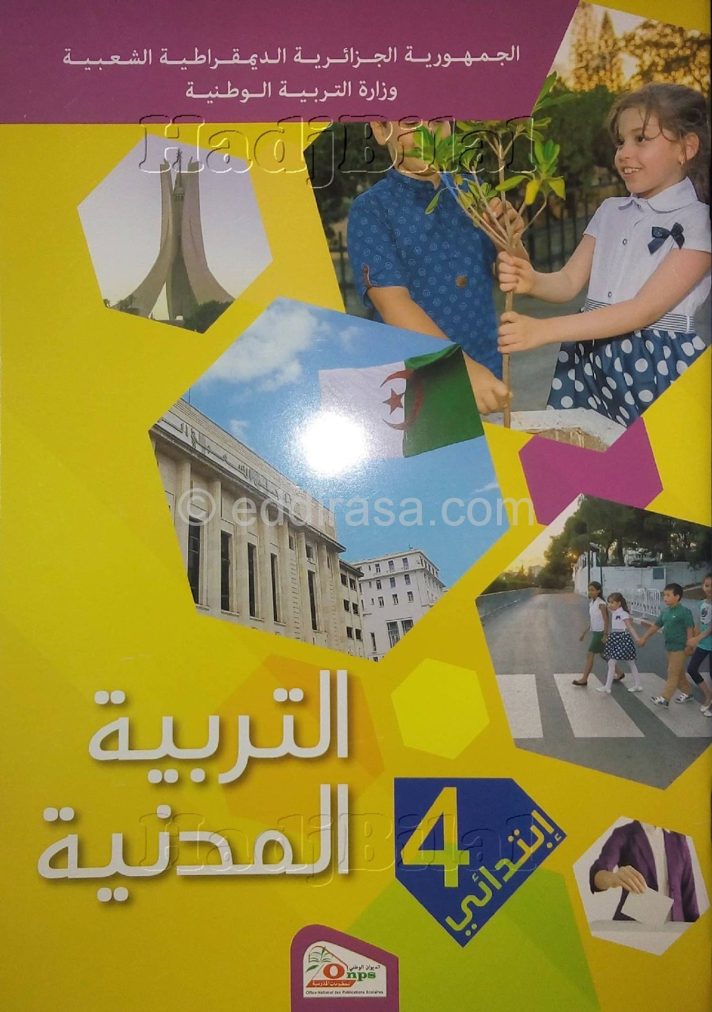 كتاب التربية المدنية للسنة الرابعة إبتدائي الجيل الثاني