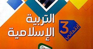 كتاب التربية الإسلامية للسنة الثالثة إبتدائي