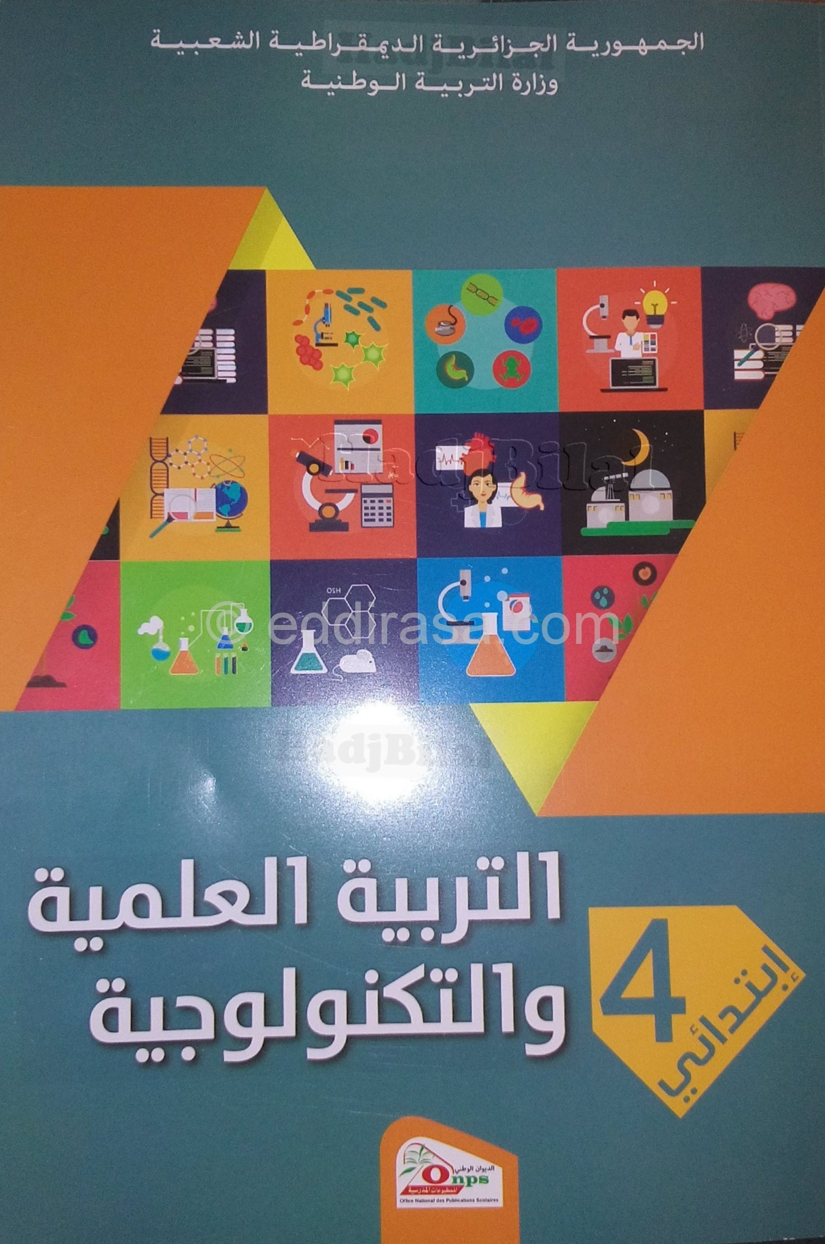 كتاب التربية العلمية و التكنولوجيا للسنة الرابعة إبتدائي الجيل الثاني