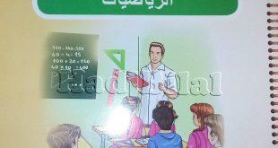 كتاب أنشطة الرياضيات للسنة الرابعة إبتدائي الجيل الثاني