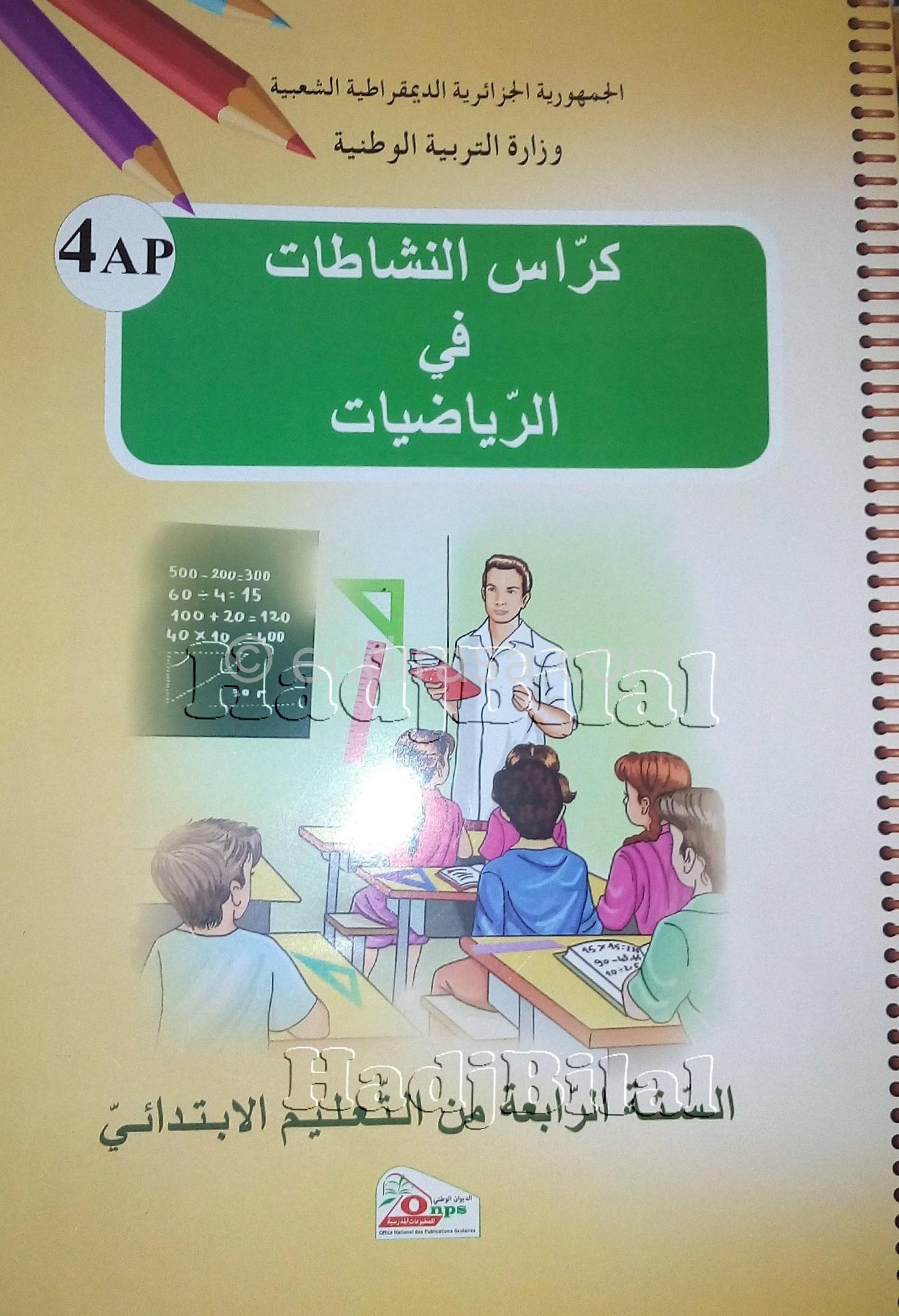 كتاب أنشطة الرياضيات للسنة الرابعة إبتدائي الجيل الثاني | موقع الدراسة  الجزائري