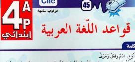 مطوية كليك ملخصة لدروس اللغة العربية سنة رابعة ابتدائي