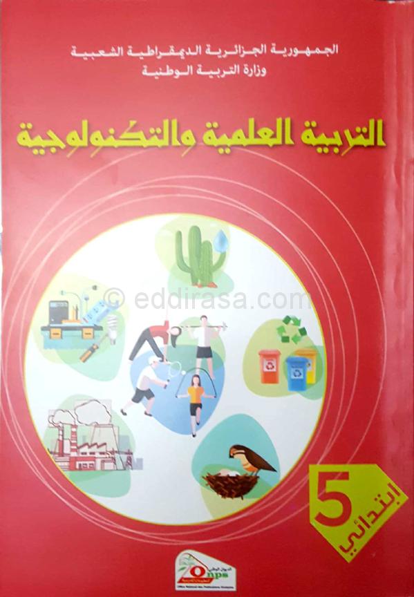كتاب التربية العلمية والتكنولوجية للسنة الخامسة ابتدائي الجيل الثاني
