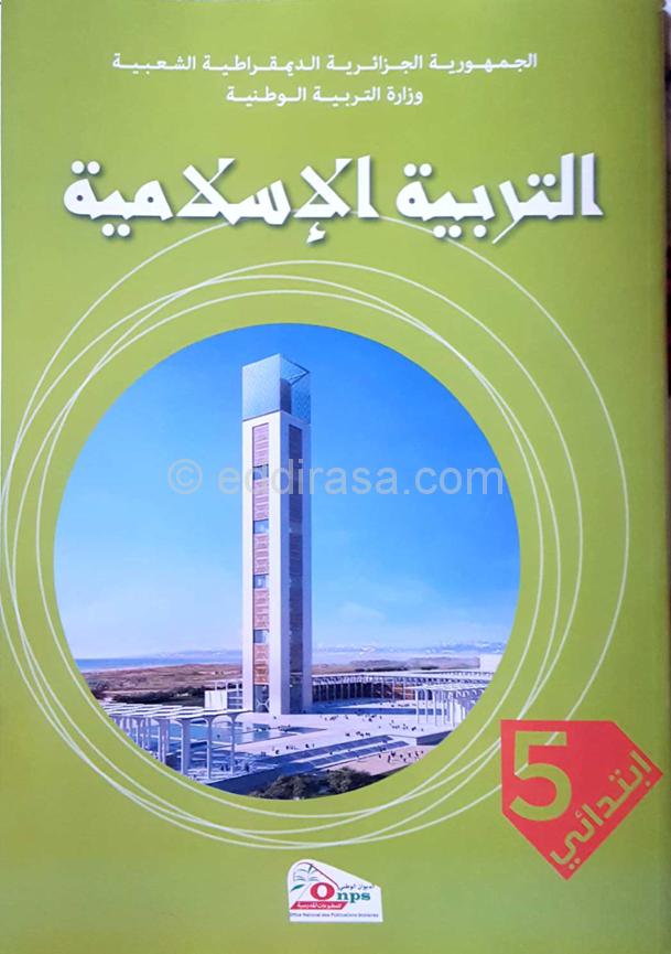 كتاب التربية الإسلامية للسنة الخامسة ابتدائي الجيل الثاني
