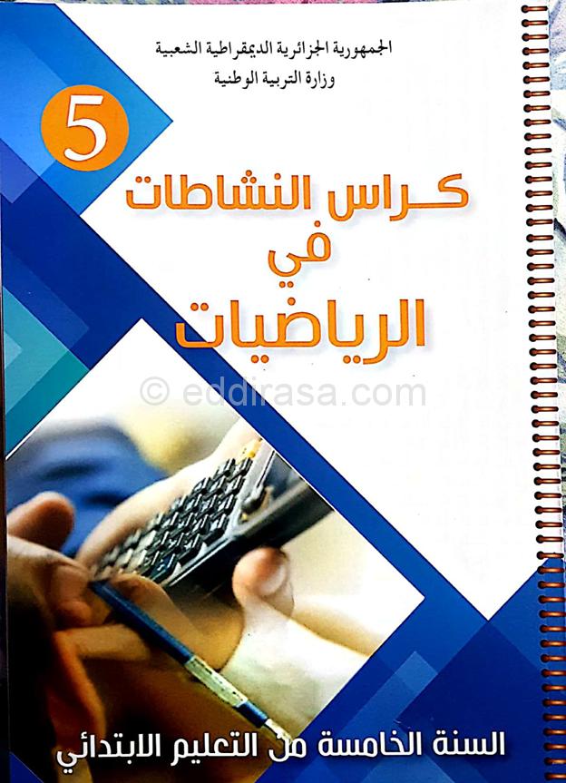 كتاب كراس الأنشطة لمادة الرياضيات سنة خامسة ابتدائي الجيل الثاني