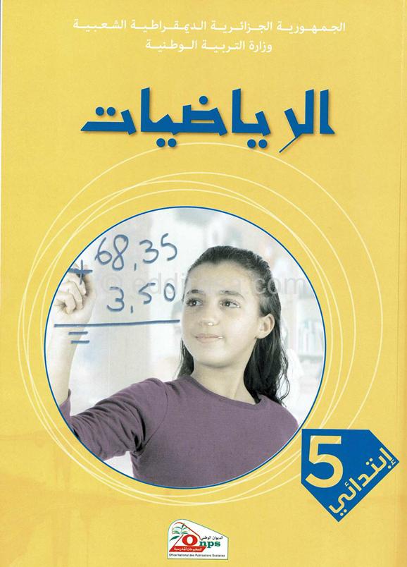 كتاب الرياضيات للسنة الخامسة ابتدائي الجيل الثاني