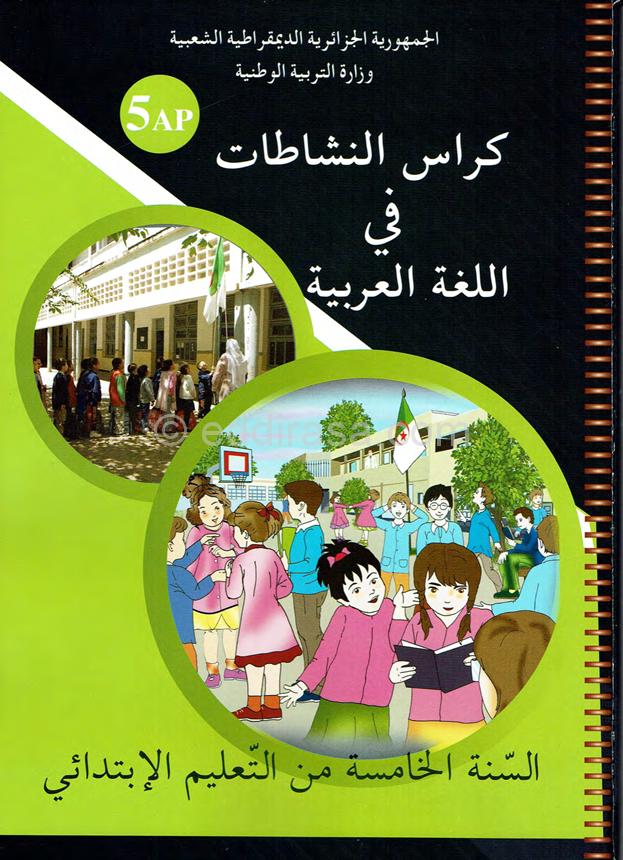 كتاب النشاطات اللغوية لغة عربية سنة خامسة ابتدائي الجيل الثاني