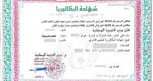 صورة شهادة البكالوريا الجزائرية